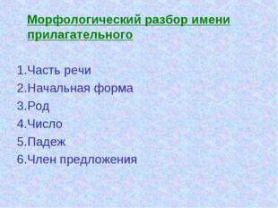 Морфологический разбор имени прилагательного 1.Часть речи 2.Начальная форма