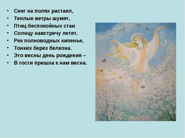 Снег на полях растаял, Теплые ветры шумят, Птиц беспокойных стаи Солнцу навст...