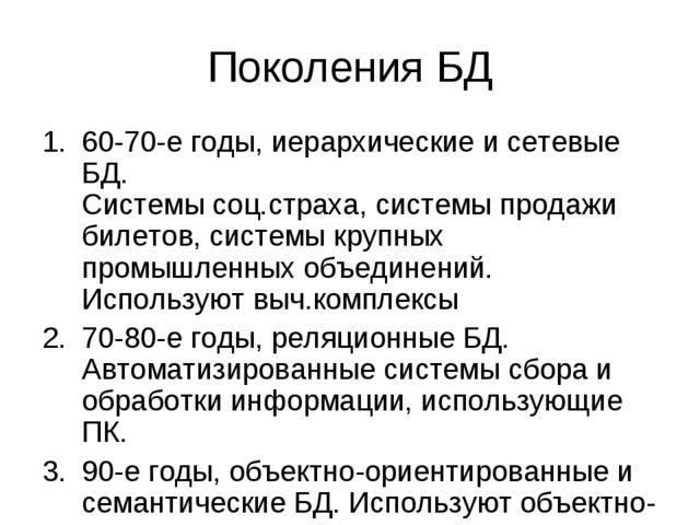 Поколения БД 60-70-е годы, иерархические и сетевые БД. Системы соц.страха, си...