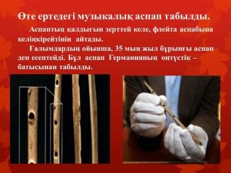D:\ДРУГИЕ\ЖАНАР ДОКУМЕНТЫ\Архив 2\Презентации\Прибалтика халықтарыныың музыкасы\Слайд30.JPG