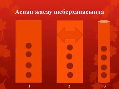 D:\ДРУГИЕ\ЖАНАР ДОКУМЕНТЫ\Архив 2\Презентации\Прибалтика халықтарыныың музыкасы\Слайд29.JPG