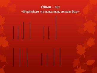 D:\ДРУГИЕ\ЖАНАР ДОКУМЕНТЫ\Архив 2\Презентации\Прибалтика халықтарыныың музыкасы\Слайд31.JPG