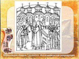Коронация Ивана Грозного. Фотографическая репродукция