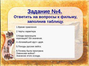 Задание №4. Ответить на вопросы к фильму, заполнив таблицу. 1.Времяправления