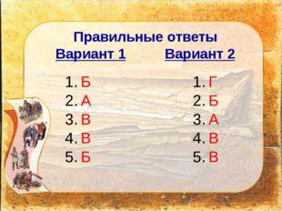 Правильные ответы Вариант 1 Вариант 2 Б А В В Б Г Б А В В