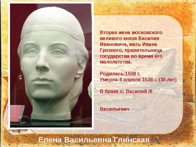 Елена Васильевна Глинская Вторая жена московского великого князя Василия Иван...