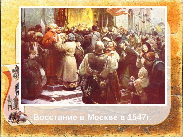 Восстание в Москве в 1547г.