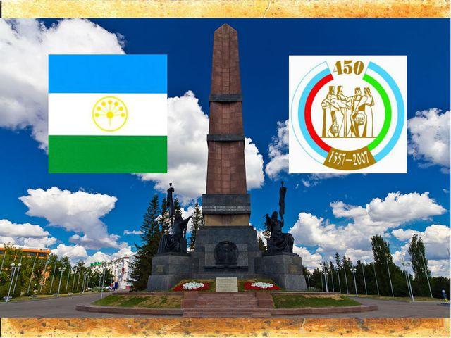Присоединение Башкортостана к Российскому государству