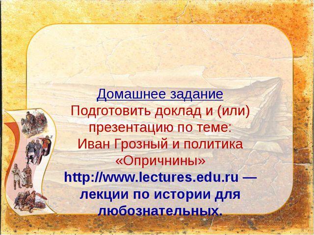 Домашнее задание Подготовить доклад и (или) презентацию по теме: Иван Грозный...