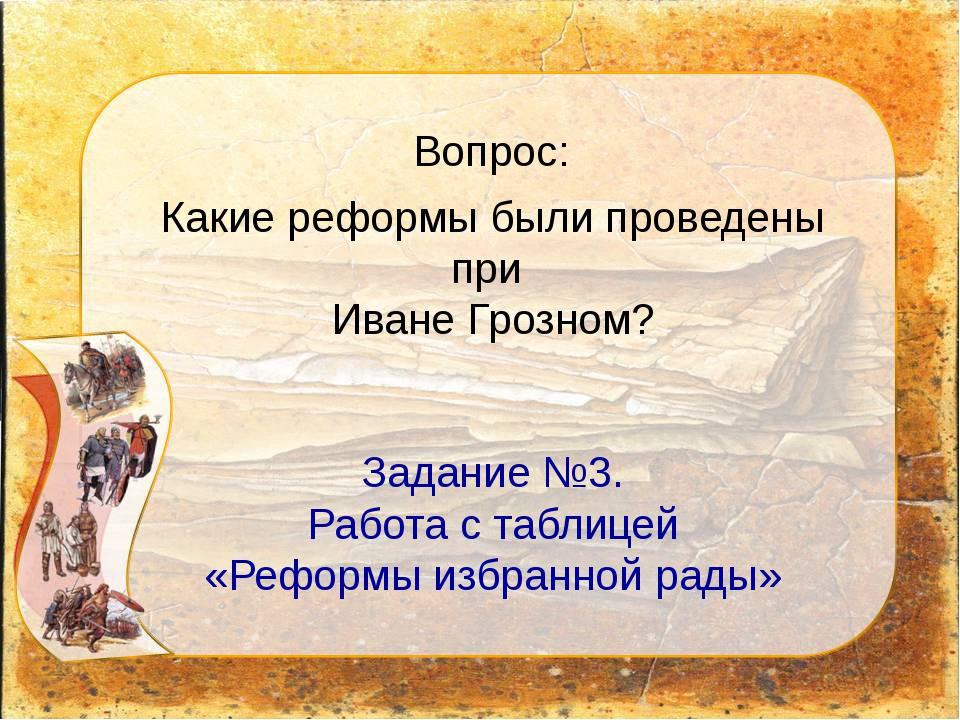 Какие реформы были проведены при Иване Грозном? Задание №3. Работа с таблицей...