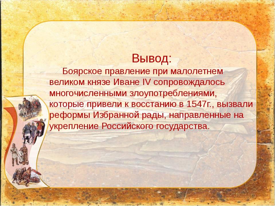 Вывод: Боярское правление при малолетнем великом князе Иване IV сопровождалос...
