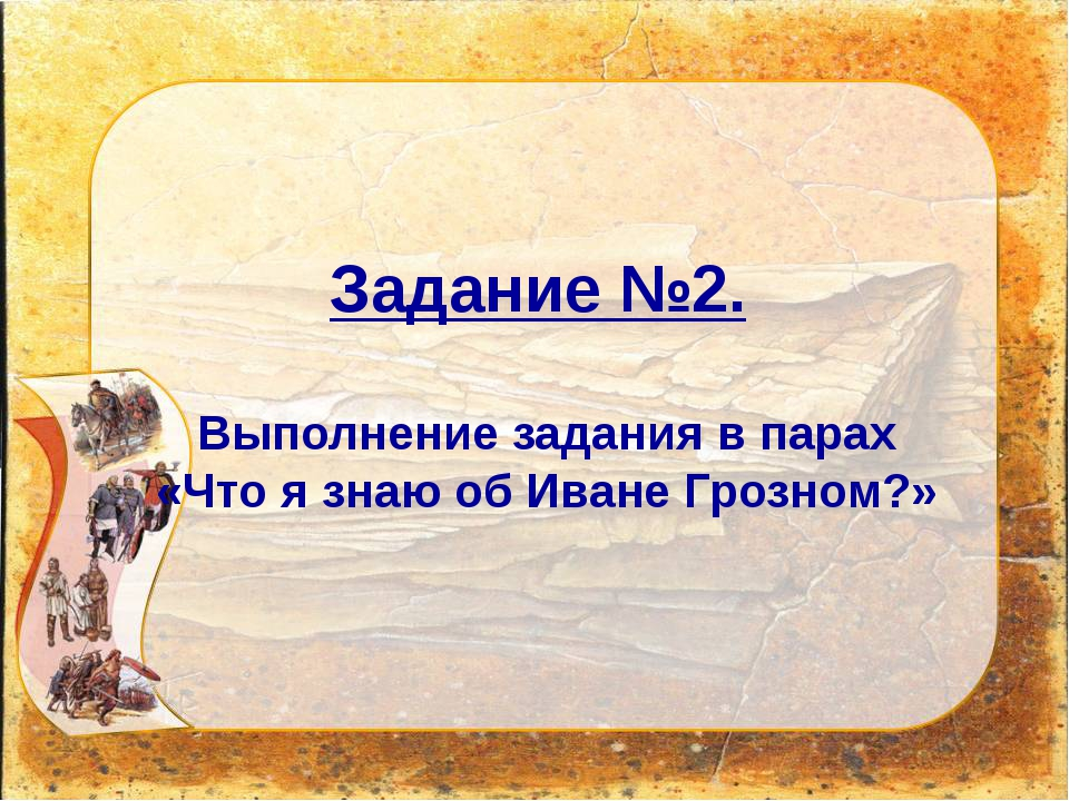 Задание №2. Выполнение задания в парах «Что я знаю об Иване Грозном?»