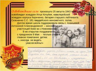 Освобождение села произошло 25 августа 1943 года. Село освобождал эскадрон Ил