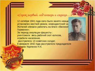 «Сорок первый, год потерь и страха…» 12 октября 1941 года село было занято не