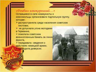«Донбасс непокоренный…» Оставшиеся в селе коммунисты и комсомольцы организова