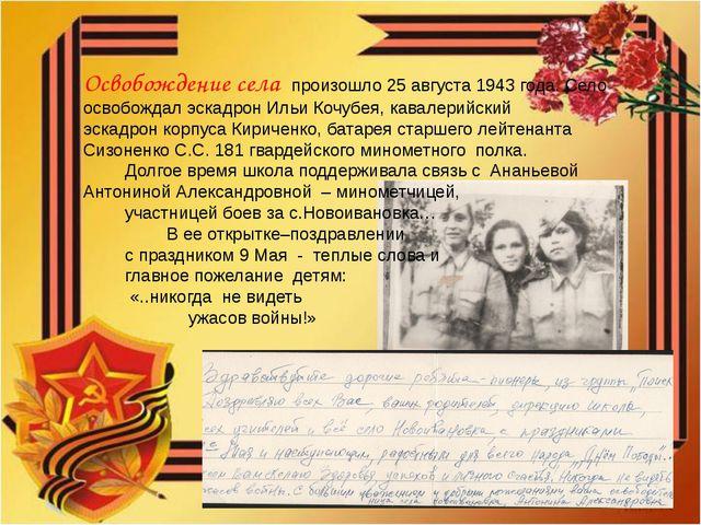 Освобождение села произошло 25 августа 1943 года. Село освобождал эскадрон Ил...