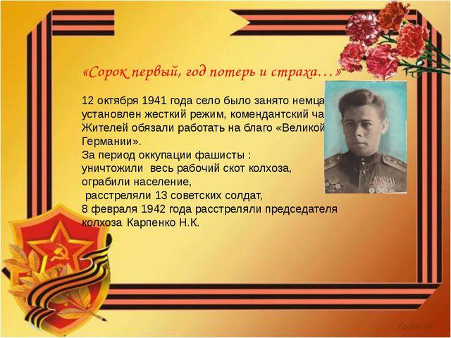 «Сорок первый, год потерь и страха…» 12 октября 1941 года село было занято не...