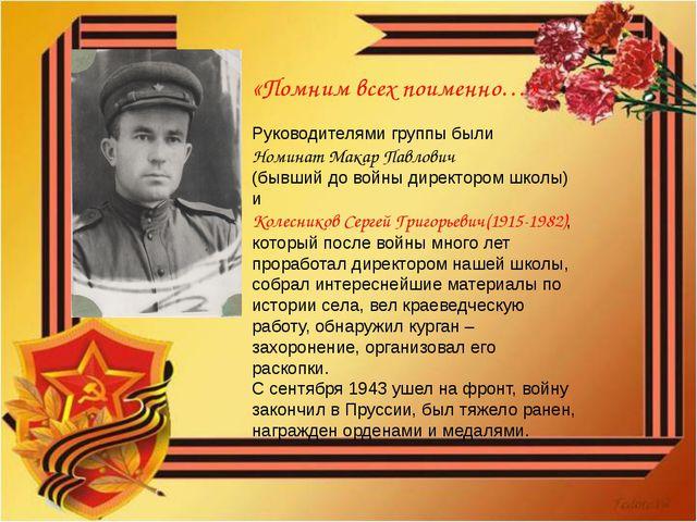 «Помним всех поименно…» Руководителями группы были Номинат Макар Павлович (бы...
