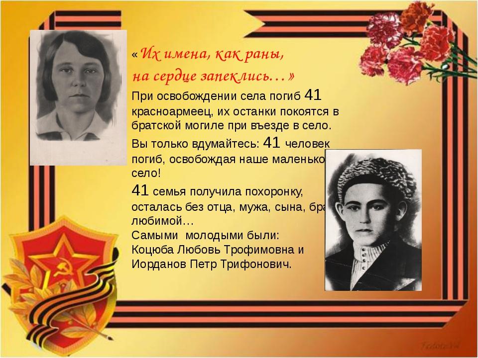 «Их имена, как раны, на сердце запеклись…» При освобождении села погиб 41 кра...