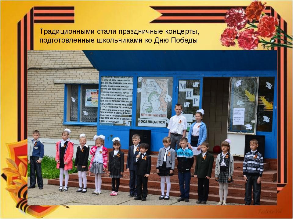 Традиционными стали праздничные концерты, подготовленные школьниками ко Дню П...