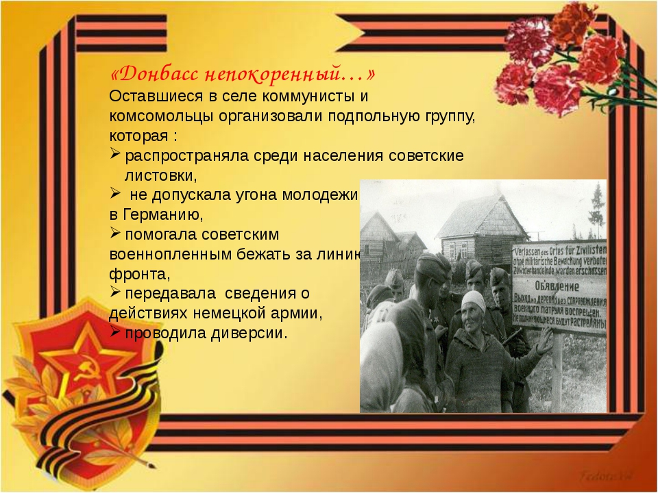 «Донбасс непокоренный…» Оставшиеся в селе коммунисты и комсомольцы организова...