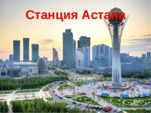 Станция Астана