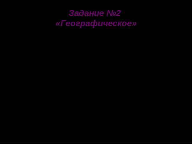 Задание №2 «Географическое» С какими государствами граничит Казахстан? Скольк...
