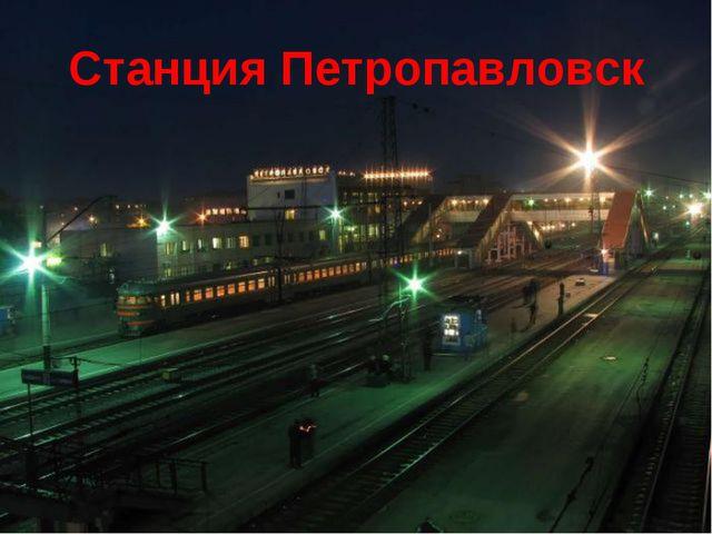 Станция Петропавловск