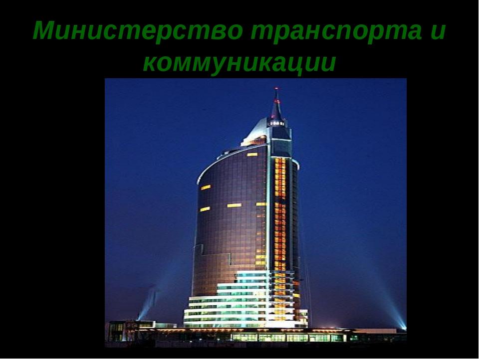 Министерство транспорта и коммуникации