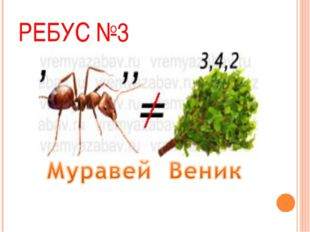 РЕБУС №3