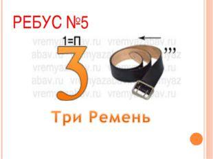 РЕБУС №5