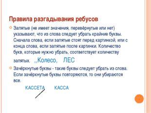 Правила разгадывания ребусов Запятые (не имеет значения, перевёрнутые или нет
