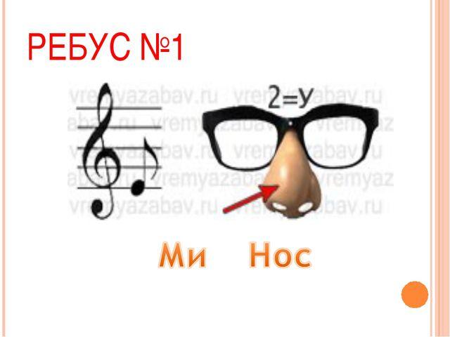 РЕБУС №1
