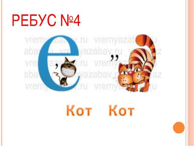 РЕБУС №4