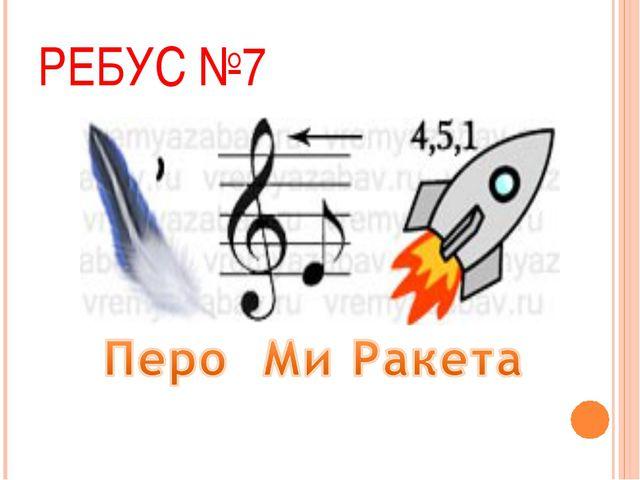 РЕБУС №7