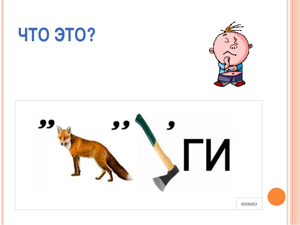 ЧТО ЭТО?
