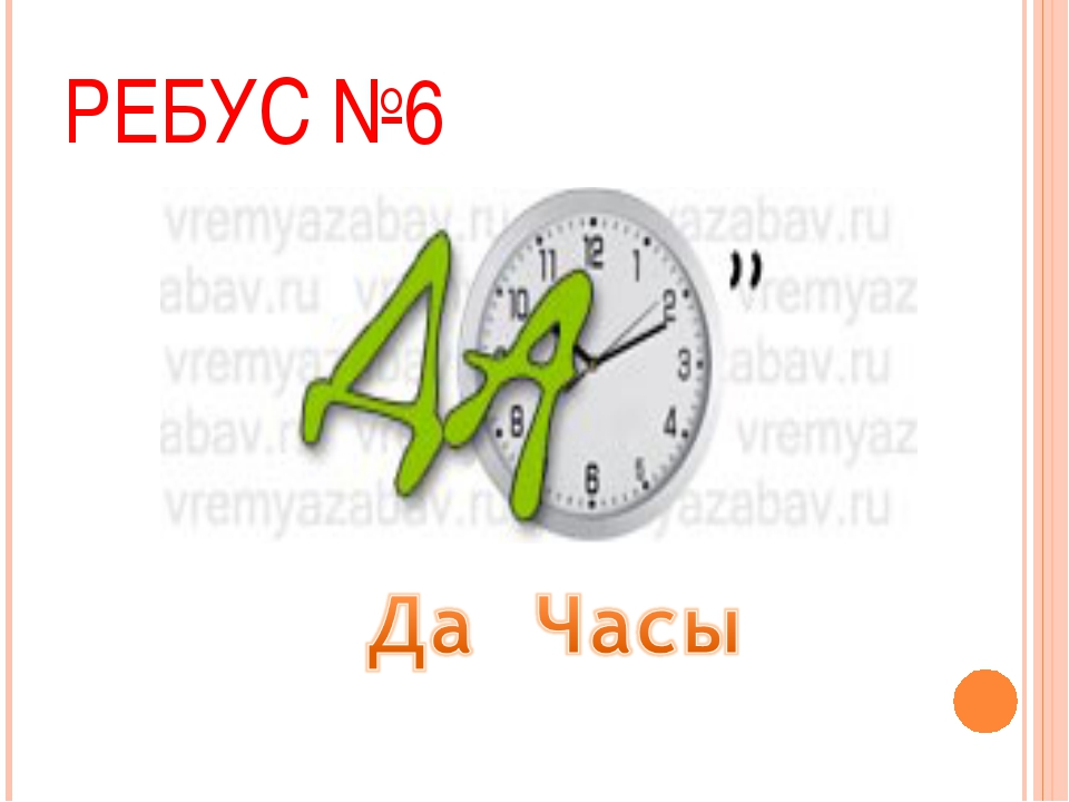 РЕБУС №6
