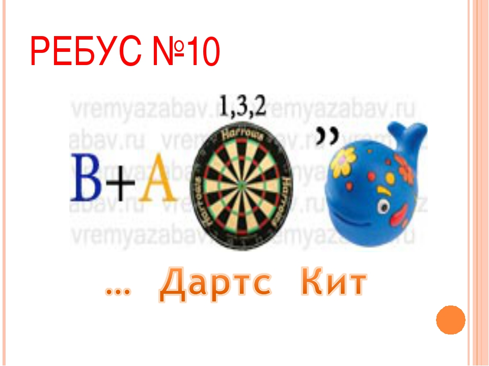 РЕБУС №10