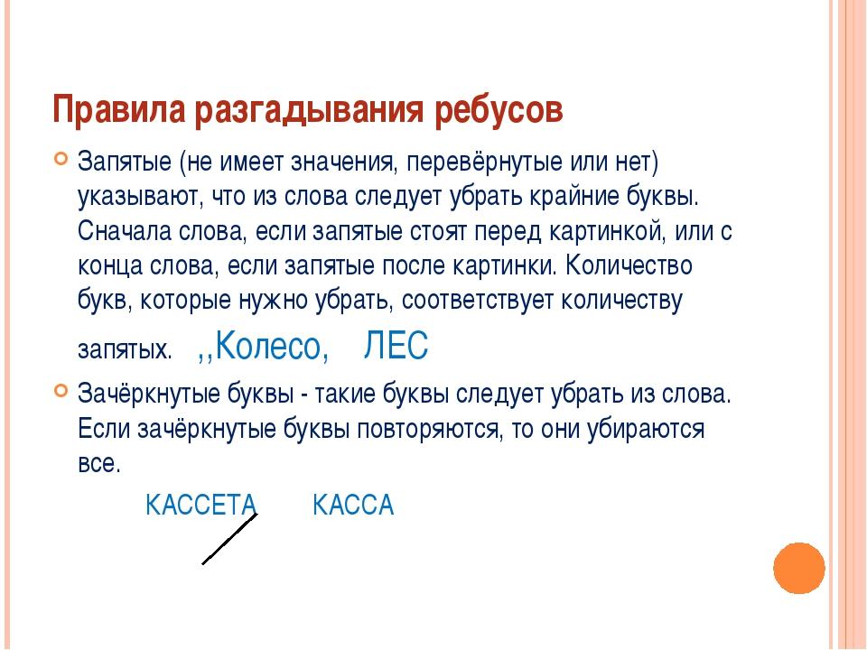 Правила разгадывания ребусов Запятые (не имеет значения, перевёрнутые или нет...