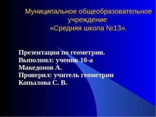 Муниципальное общеобразовательное учреждение «Средняя школа №13». Презентация