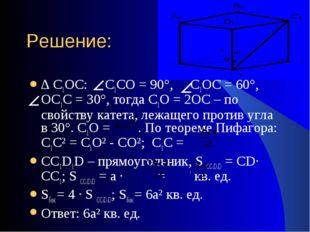 Решение: ∆ C1OC: C1СО = 90°, C1OC = 60°, ОC1С = 30°, тогда C1O = 2ОС – по сво