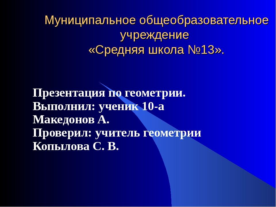 Муниципальное общеобразовательное учреждение «Средняя школа №13». Презентация...