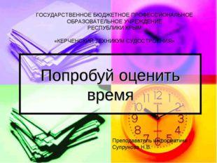 Попробуй оценить время ГОСУДАРСТВЕННОЕ БЮДЖЕТНОЕ ПРОФЕССИОНАЛЬНОЕ ОБРАЗОВАТЕЛ