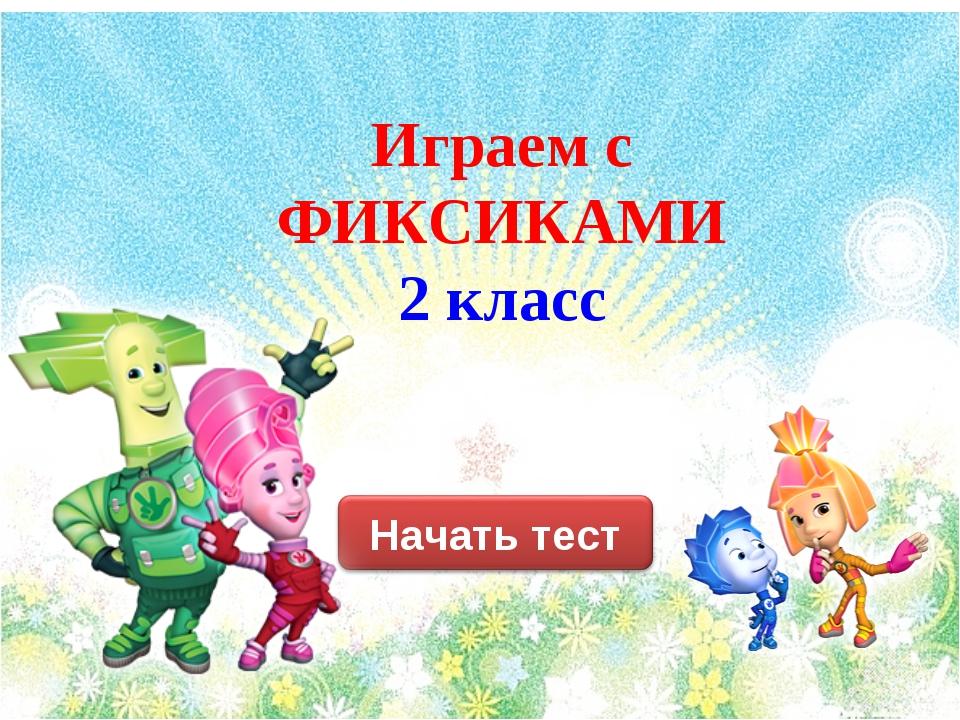 Играем с ФИКСИКАМИ 2 класс