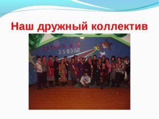 Наш дружный коллектив