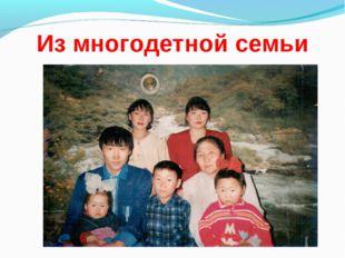 Из многодетной семьи