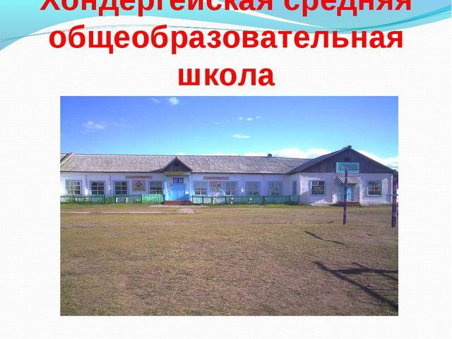 Хондергейская средняя общеобразовательная школа