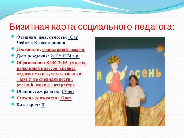 Визитная карта социального педагога: Фамилия, имя, отчество: Сат Чейнеш Казак...