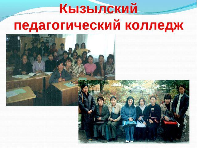 Кызылский педагогический колледж