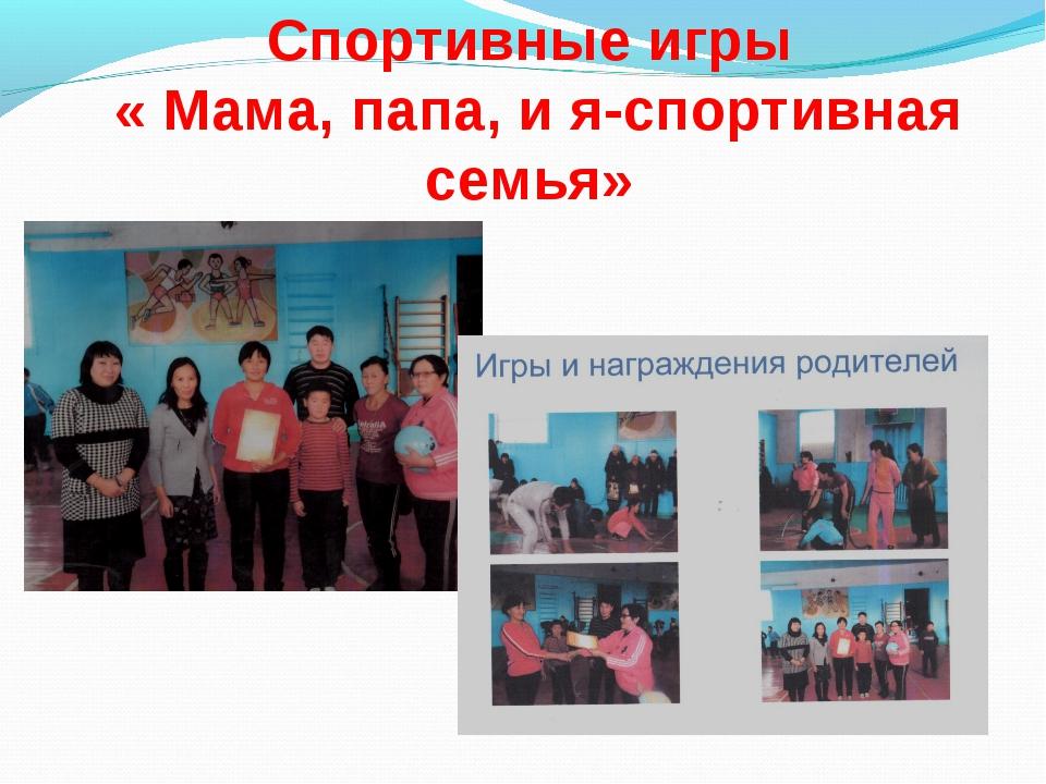 Спортивные игры « Мама, папа, и я-спортивная семья»